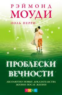 Новая книга Рэймонд Моуди «Проблески вечности»
