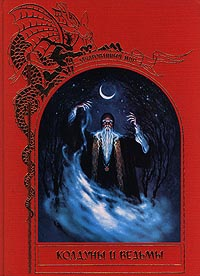 Колдуны и ведьмы - Брендон Лейан