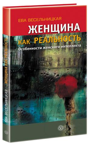 Новая книга Евы Весельницкой «Женщина как реальность»