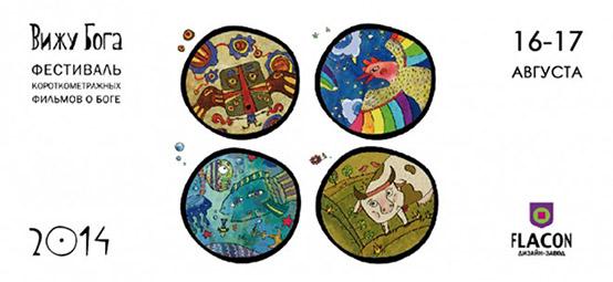 16-17 августа IV Международный фестиваль «Вижу Бога» на дизайн-заводе Flacon
