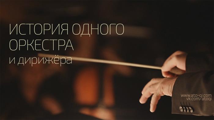 История одного оркестра и дирижёра, рассказанная им самим